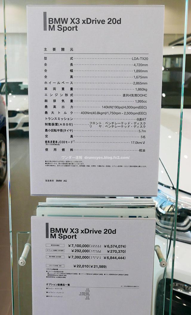 BMWX3_24_201801021706039cb.jpg