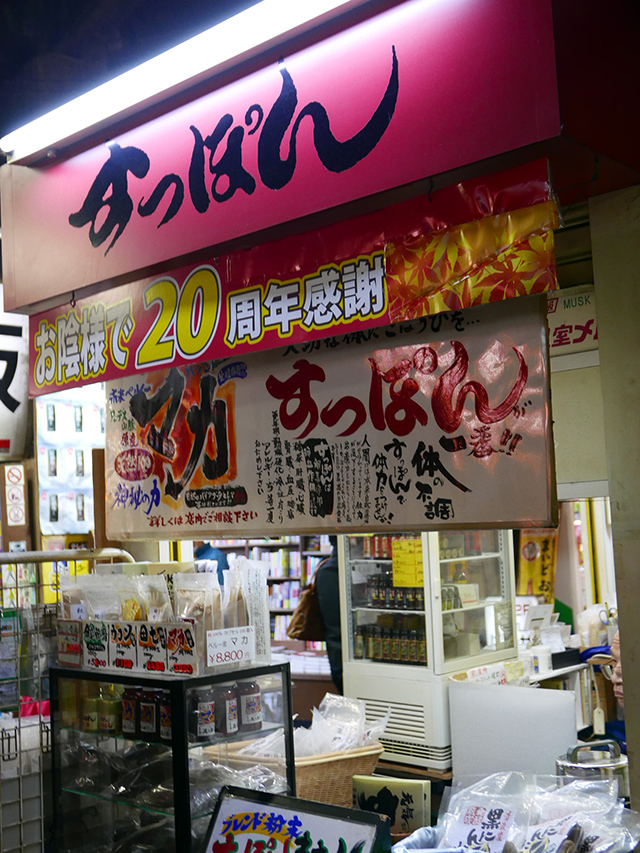 tsuruhashi16.jpg