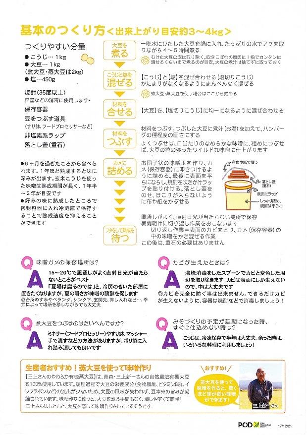 味噌20180125-2