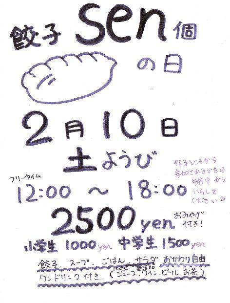 201802セン(ぎょうざ)1