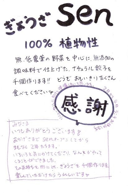 201802セン(ぎょうざ)2