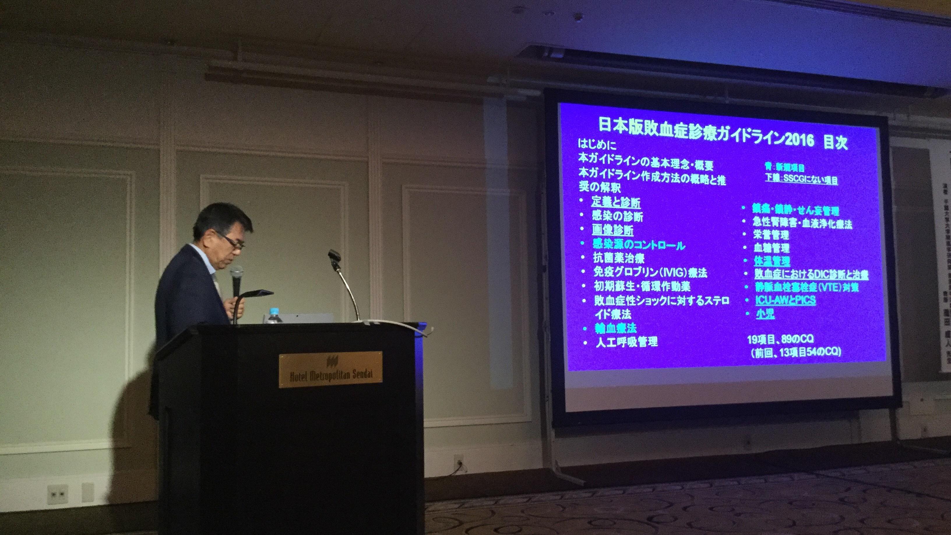 鈴木先生セプシスセミナー講演2