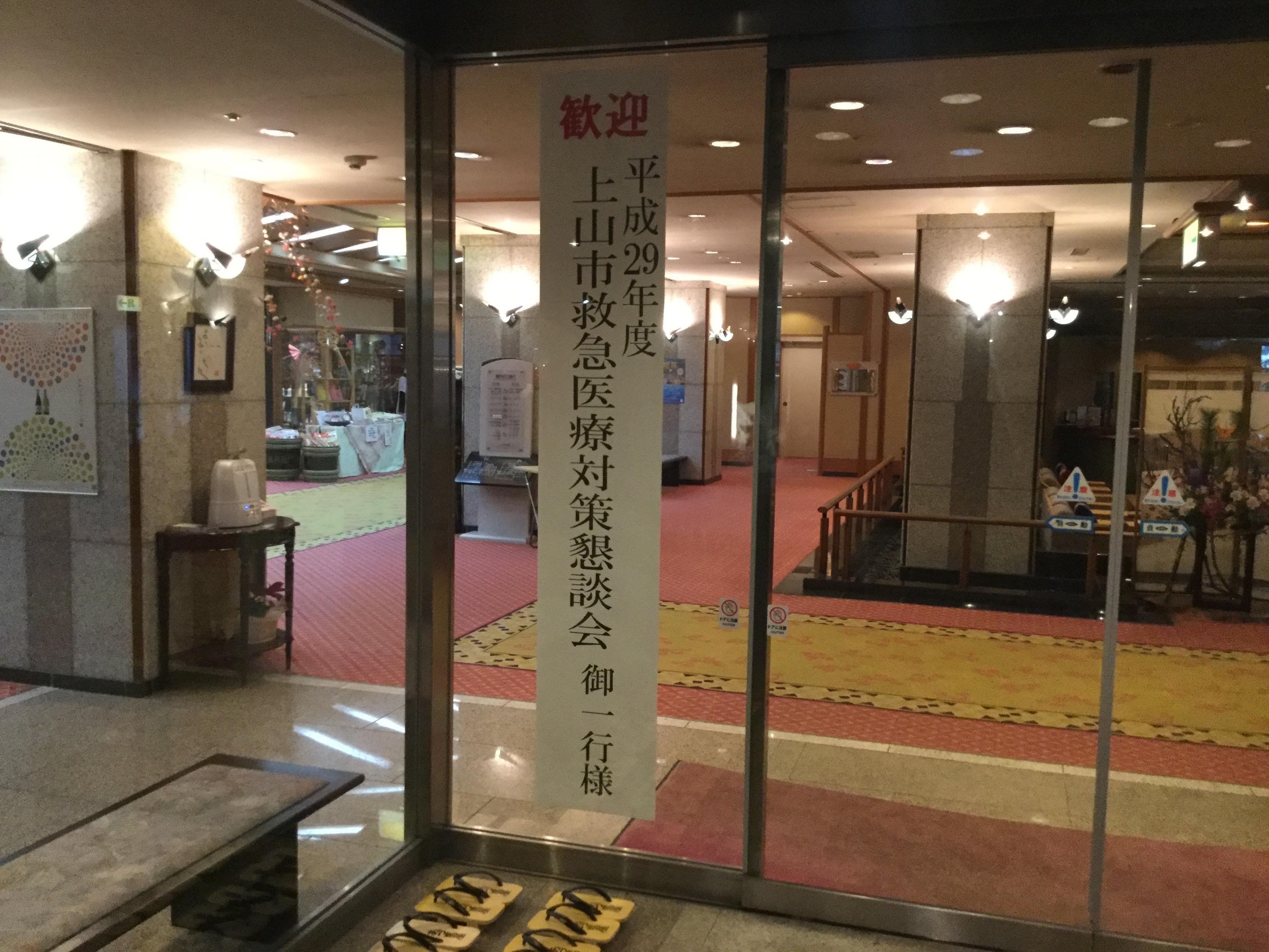 上山市救急医療協議会大歓迎