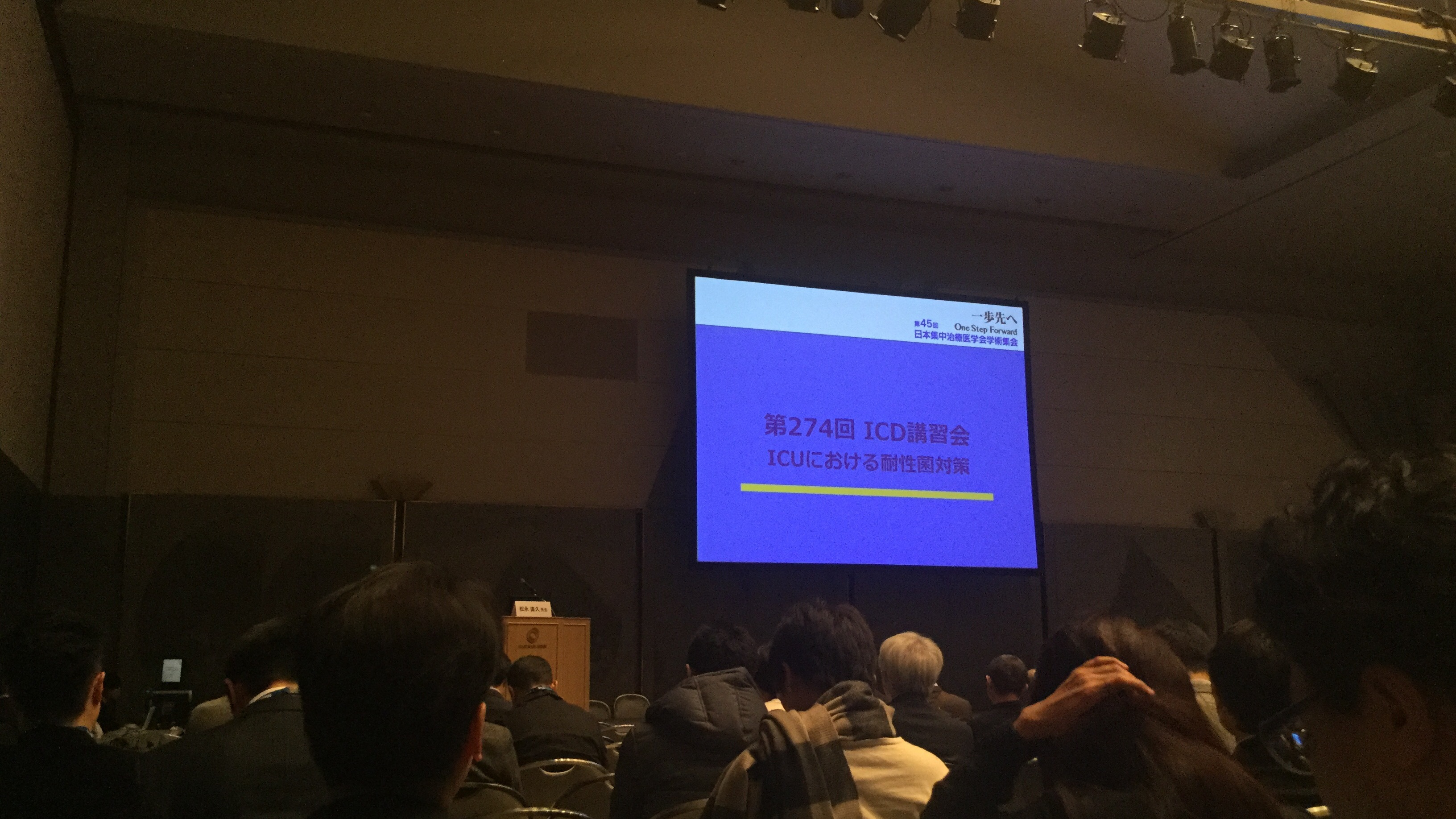 20180223ICD講習会2