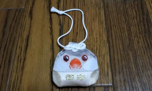 初詣オフ会 文鳥のお守り_1