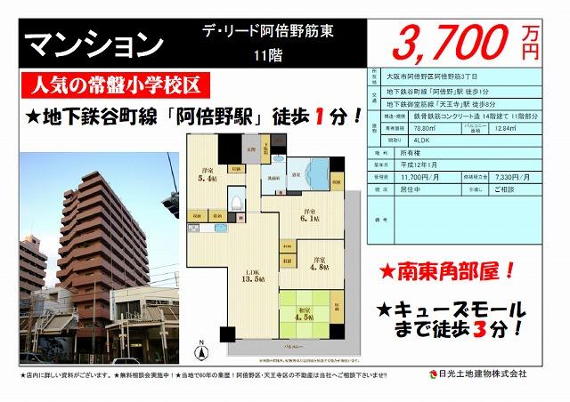 デ・リード阿倍野筋東11階物件資料