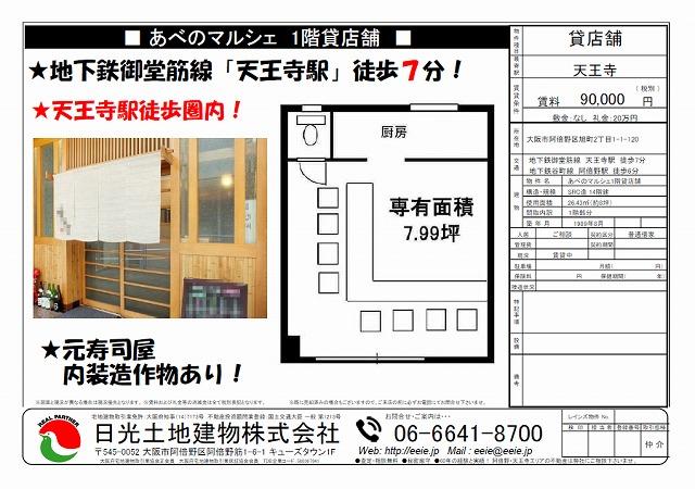 あべのマルシェ1階貸店舗(寿司屋居抜き物件)