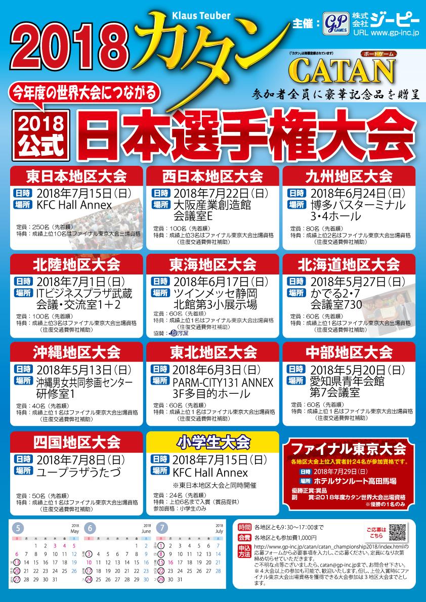 2018_catan_japan.jpg