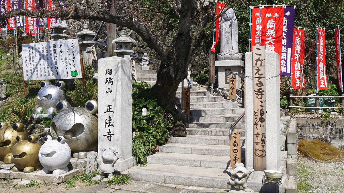 こがえる寺(飯塚市)