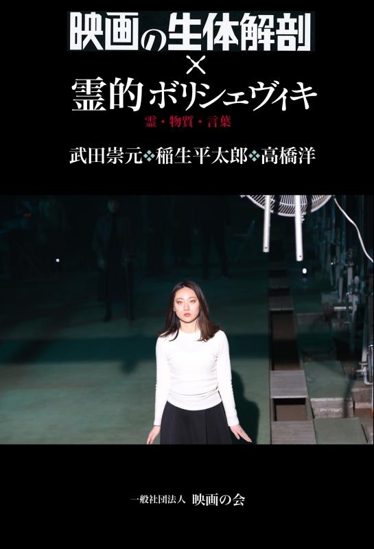 映画の生体解剖×霊的ボリシェヴィキ表紙