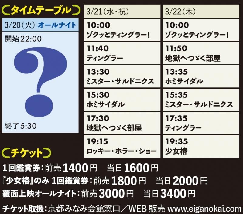 kyoto2018timetable.jpg