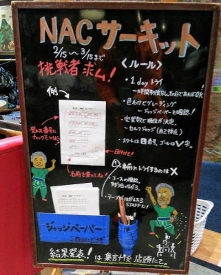 NACサーキット1