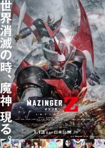 マジンガーZ / INFINITY ポスター
