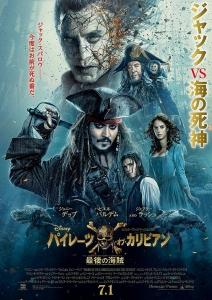 パイレーツ・オブ・カリビアン5 最後の海賊 ポスター