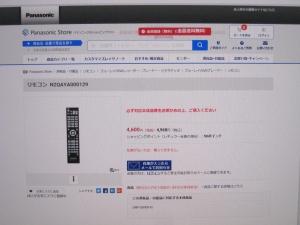 DMP-UB900リモコン購入画面