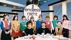 関西テレビのエンドレスナイト