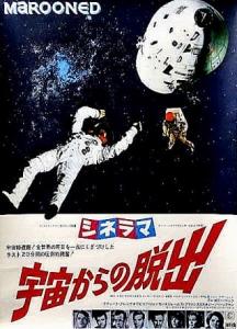宇宙からの脱出 日本版ポスター