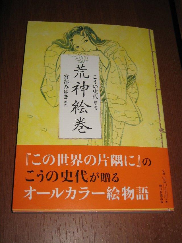 こうの史代「荒神絵巻」(640x853)