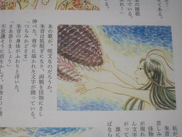 「鎮まり賜え」(640x480)