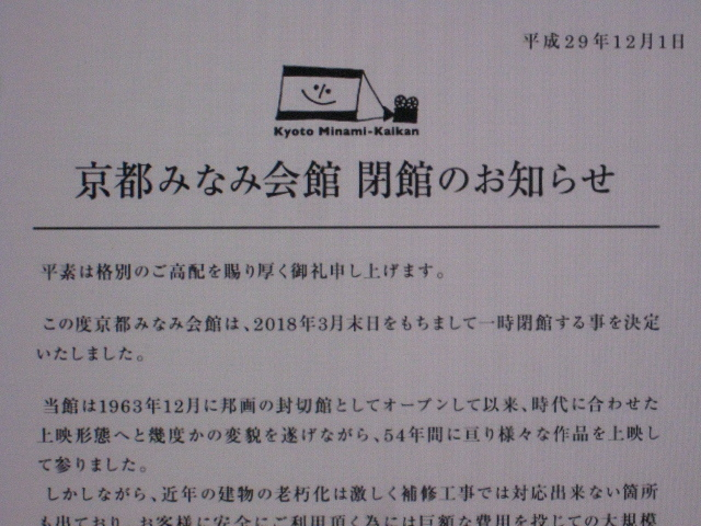 京都みなみ会館 一時閉館のお知らせ