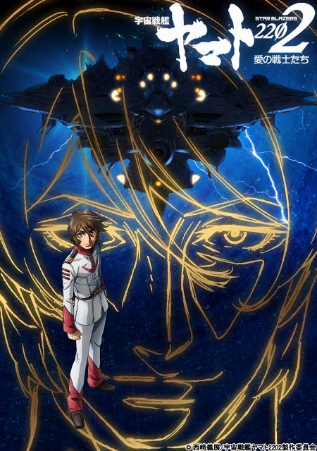 宇宙戦艦ヤマト2202 愛の戦士たち 第四章 天命篇