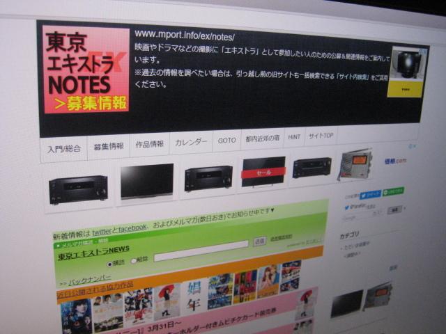 東京エキストラNOTES TOP
