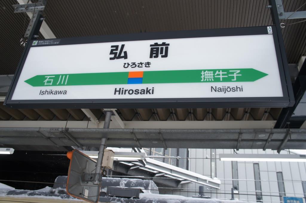 弘前駅19