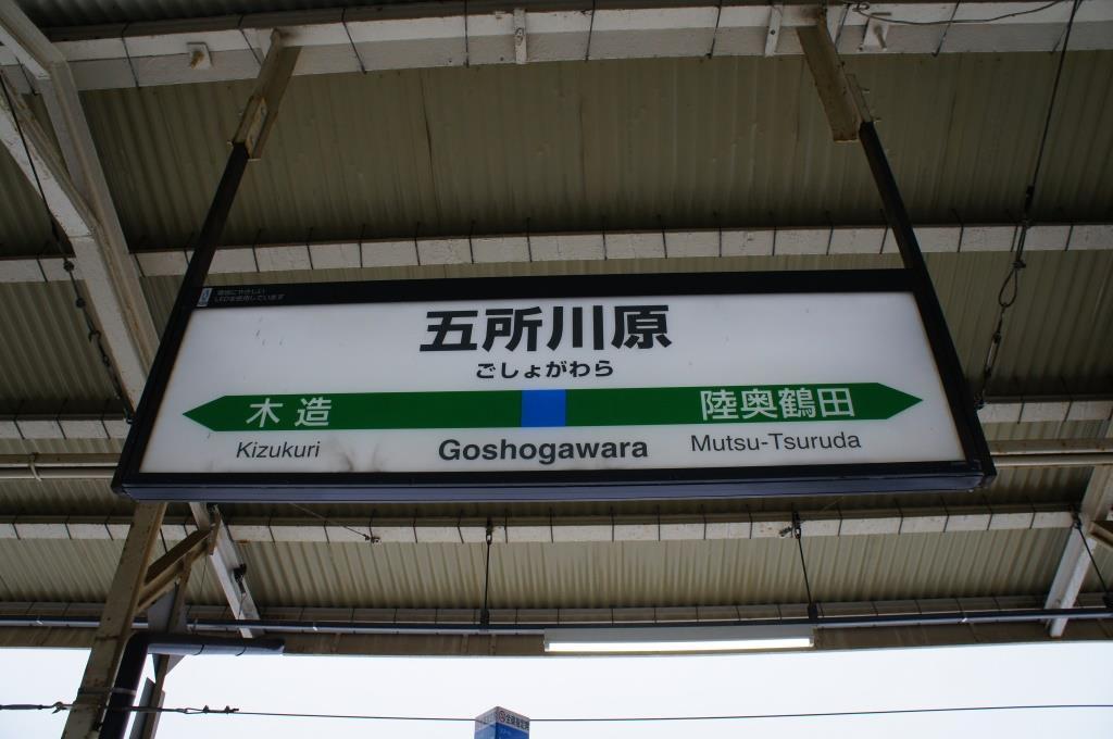 五所川原駅01