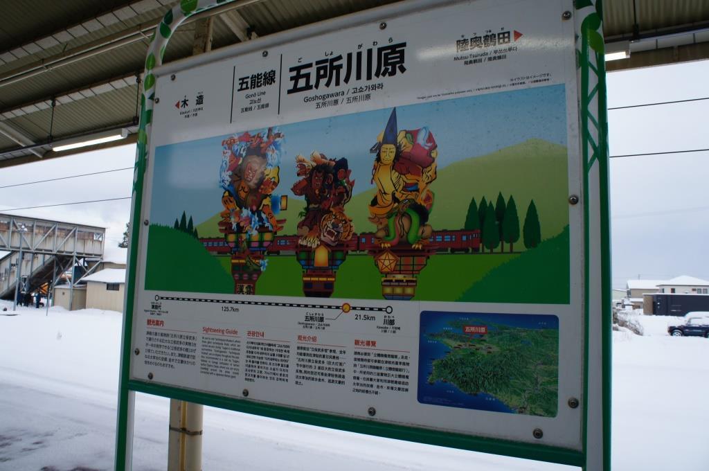 五所川原駅03