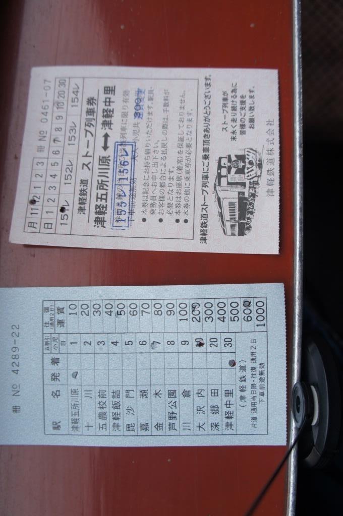 津軽鉄道11