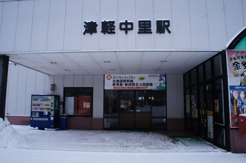 津軽中里駅02