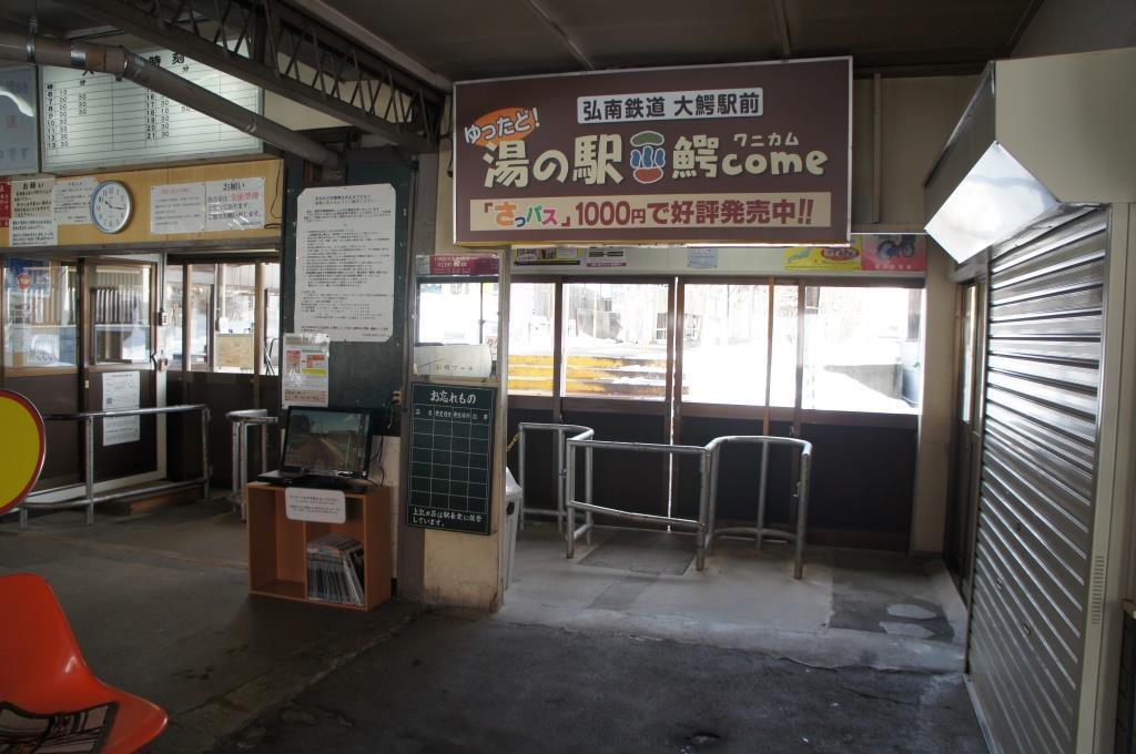 中央弘前駅07