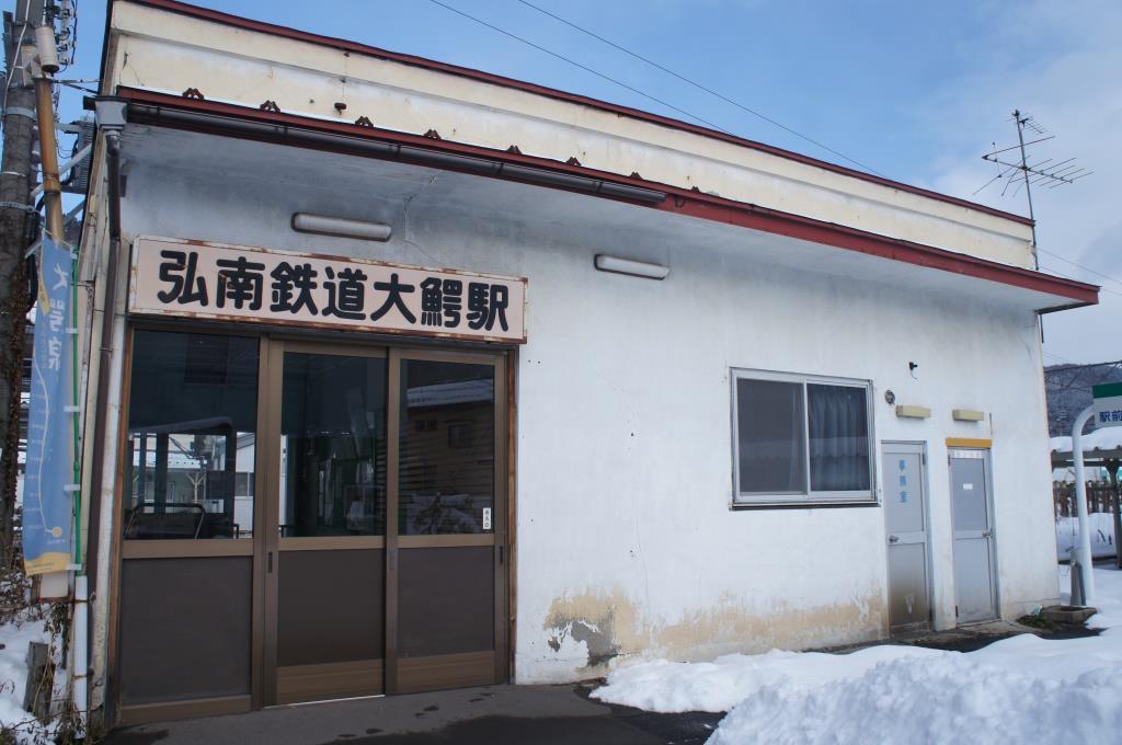 大鰐駅07