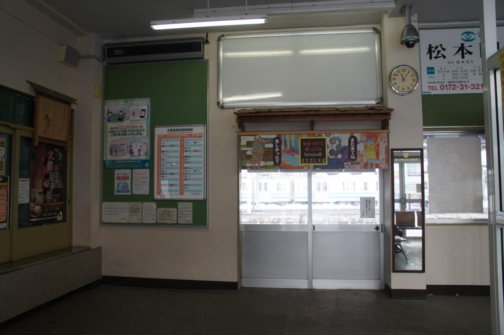 大鰐駅11