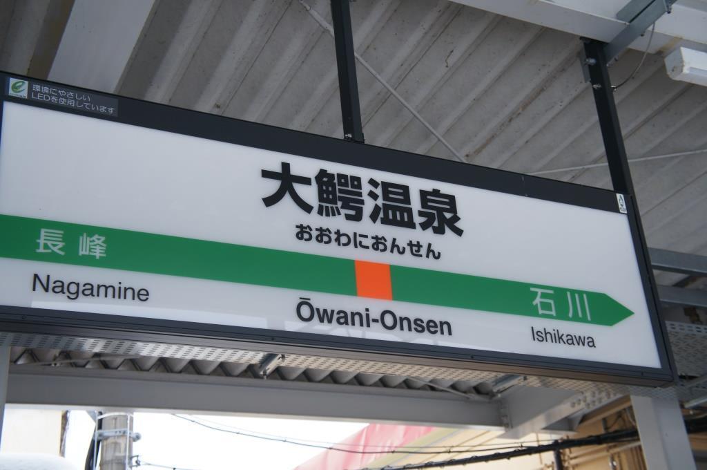 大鰐駅20