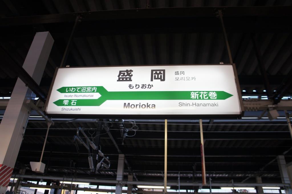 盛岡駅24