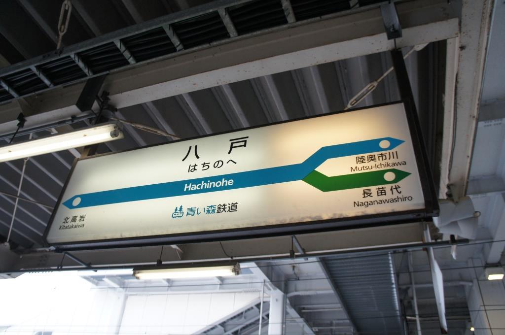 久慈駅01