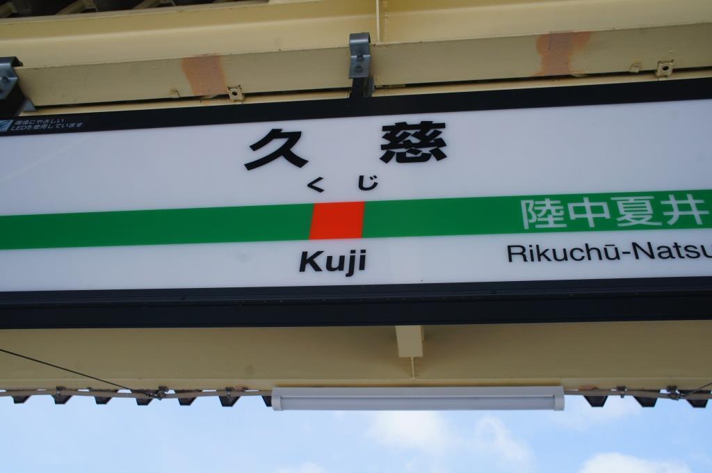 久慈駅11