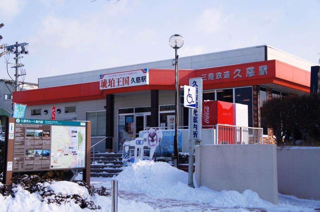 久慈駅21
