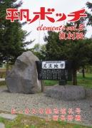 Elysian34新刊表紙