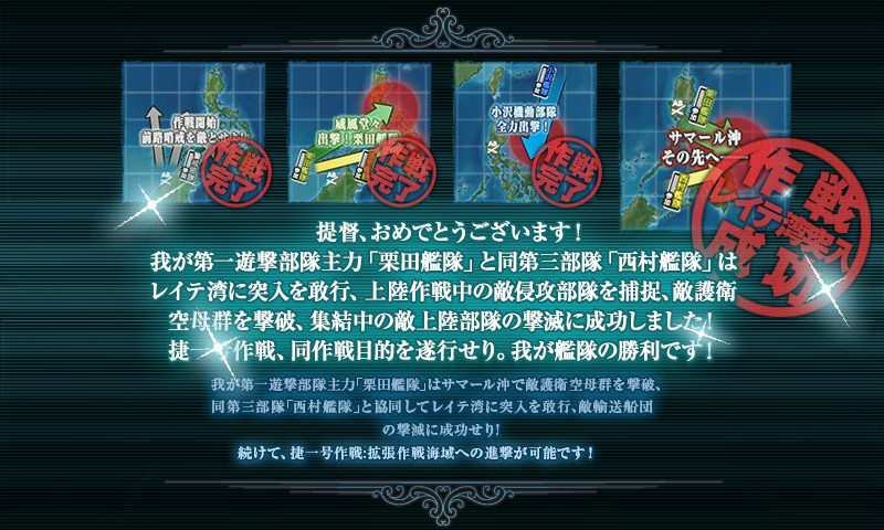 KanColle-180224-11063118.png