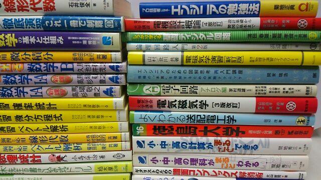 電気工学_専門書_買取