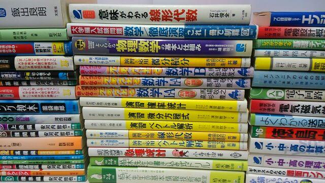 数学_専門書_買取
