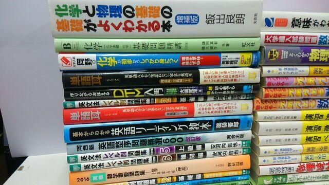 化学・物理_専門書_買取
