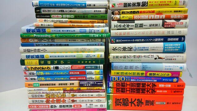 工学専門書_買取