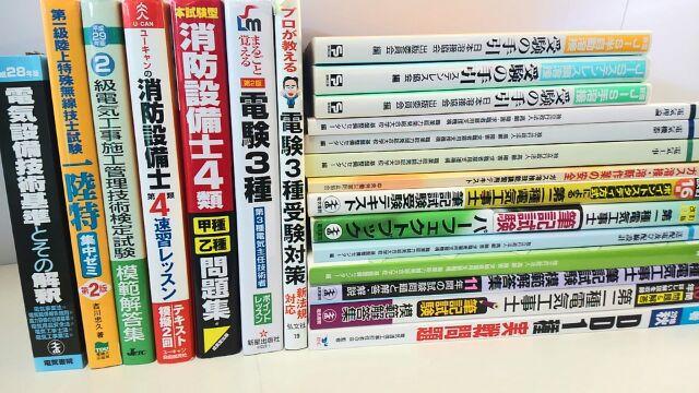 工学専門書_資格本_買取