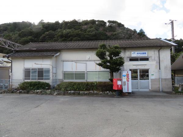 紀伊日置駅1