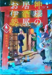 s_2017-12-30 15-09 スターツ出版文庫_梨木れいあ_神様の居酒屋お伊勢