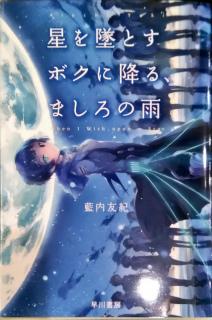 s_2018-01-29 18-22 ハヤカワ文庫_藍内友紀_星を落とすボクに降る、ましろの雨