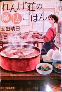 s_2018-01-29 18-22 スターツ出版文庫_本田晴己_れんげ荘の魔法ごはん